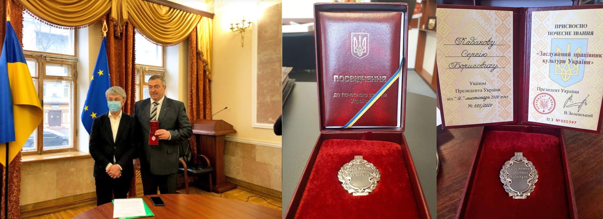 Вітаємо Кабакова Серггія Борисовича з отриманням звання