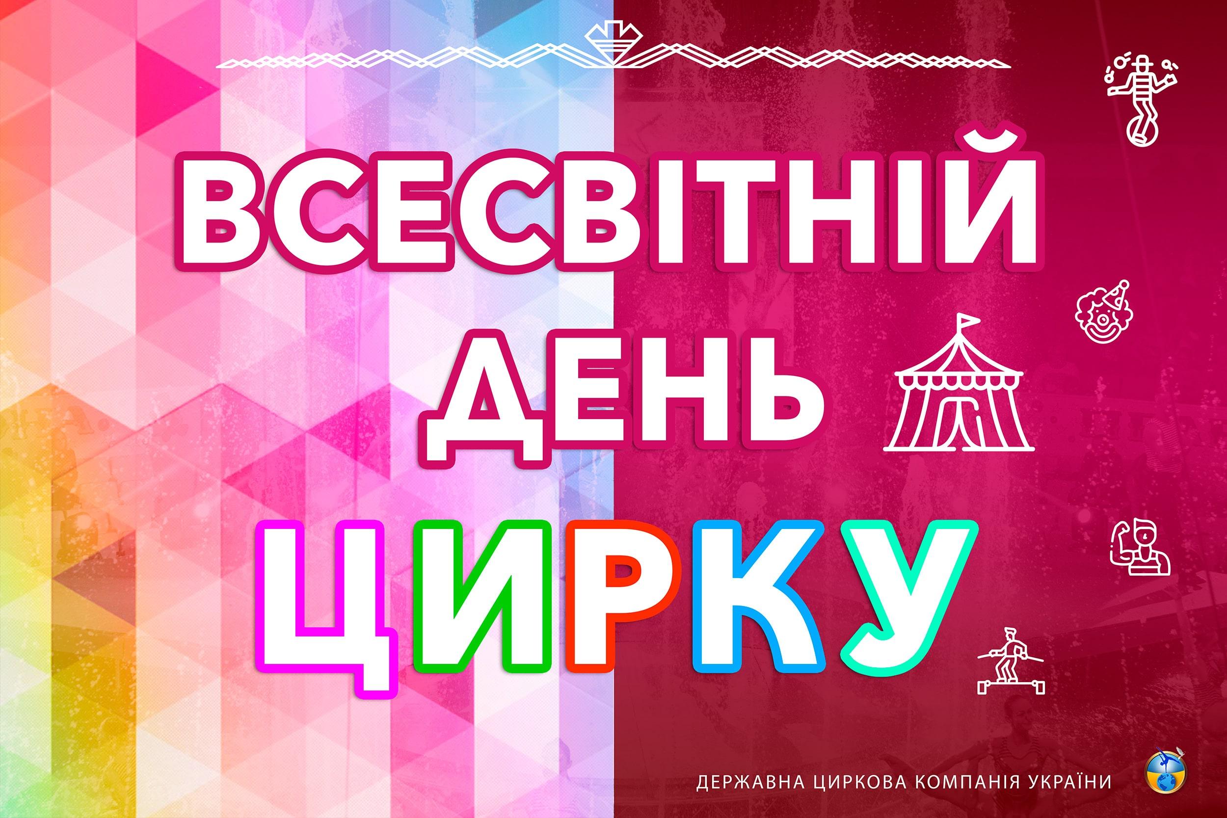 Вітаємо з Всесвітнім днем цирку!