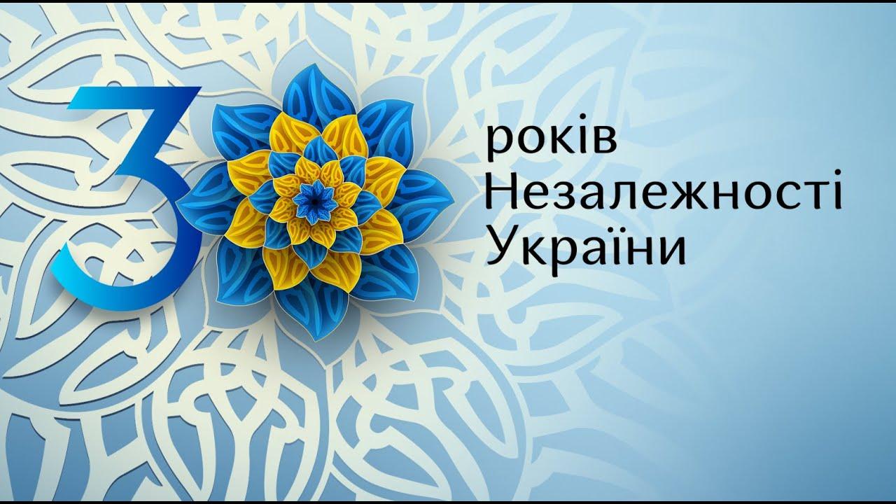 Вітаємо з 30 річницею Незалежності України!