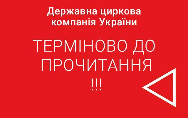 Терміново до прочитання!!!