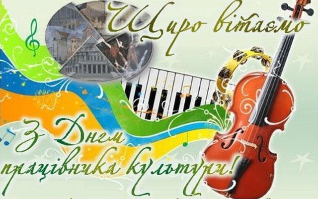 День працівників культури та майстрів народного мистецтва України