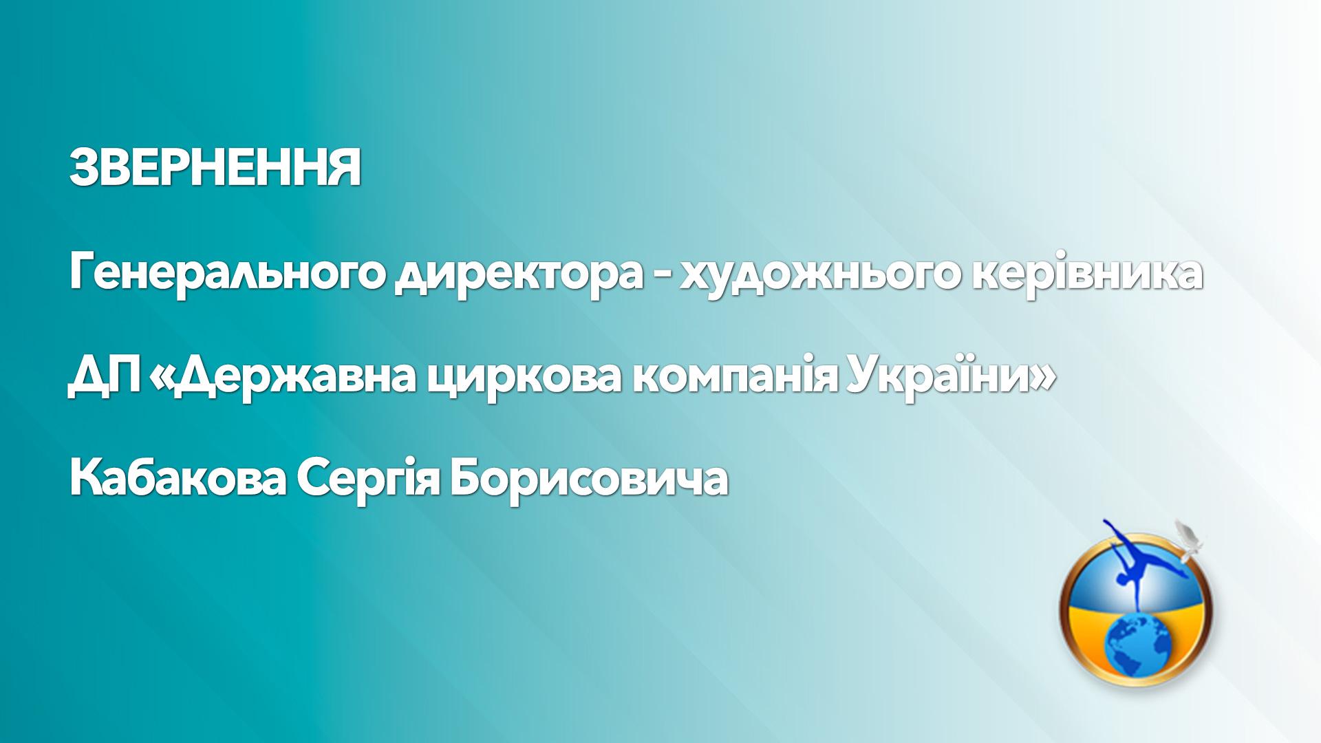 Звернення Генерального директора-художнього керівника, Кабакова Сергія Борисовича