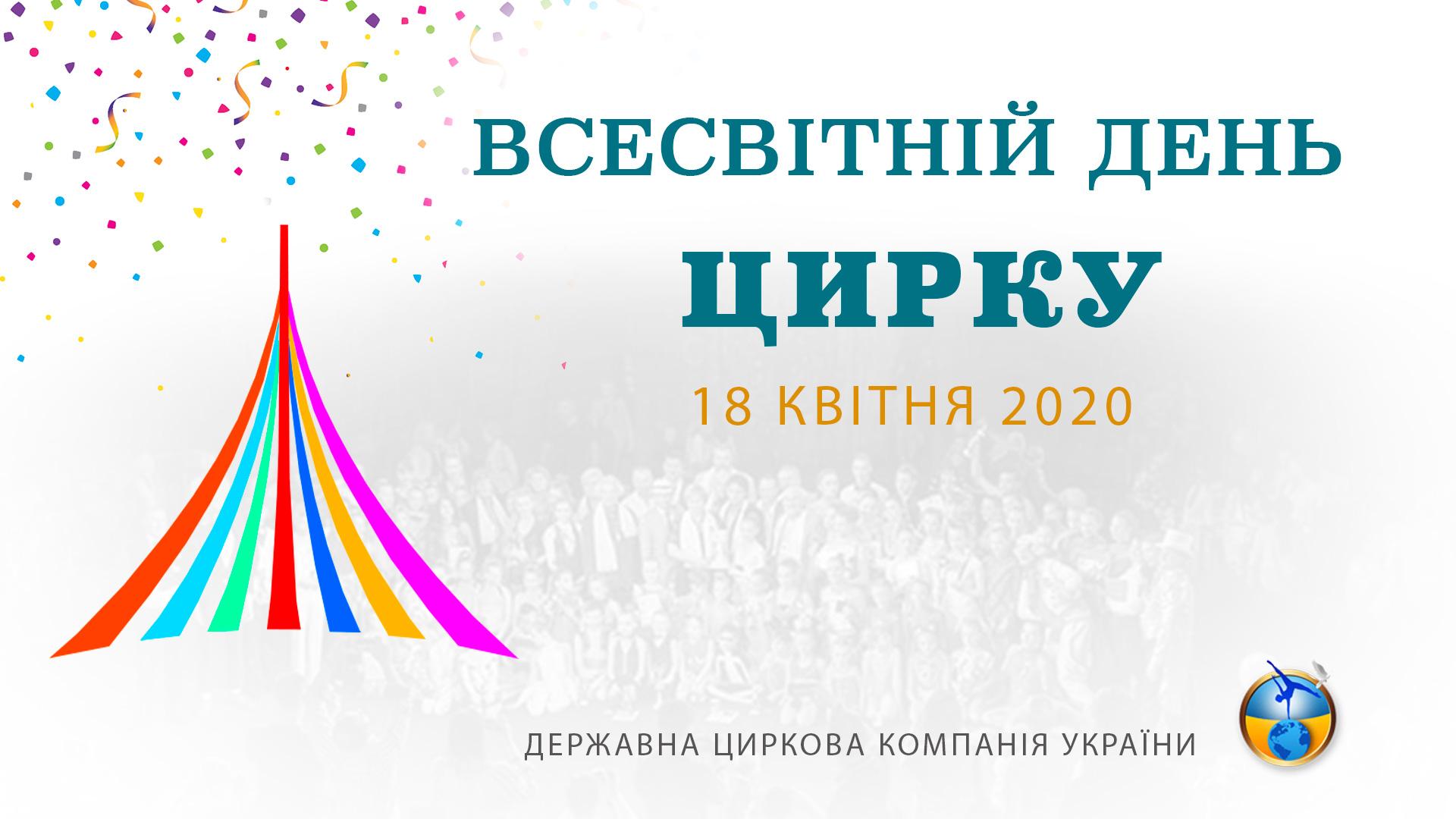 Всесвітній День Цирку 2020