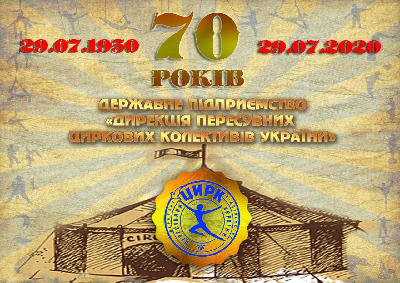 Шановні працівники та ветерани Дирекції пересувних циркових колективів України!