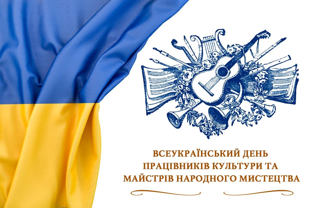 З Днем працівників культури та майстрів народного мистецтва України